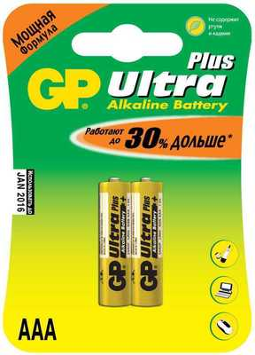 Батарейки GP Ultra Plus AAA 2 шт 1.5V